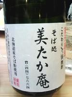 Mitakaann_2